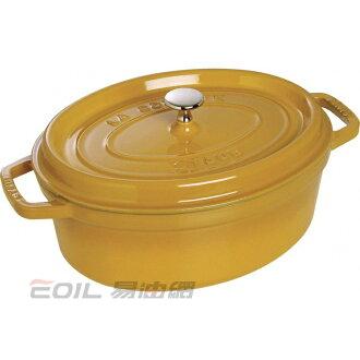 Staub 橢圓形鑄鐵鍋 27cm 3.2L 櫻桃紅/芥茉黃