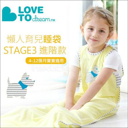?蟲寶寶?【澳洲 Love To Dream】透氣舒適布料防踢被 stage3 進階款- 懶人育兒睡袋 / 黃《現+預》