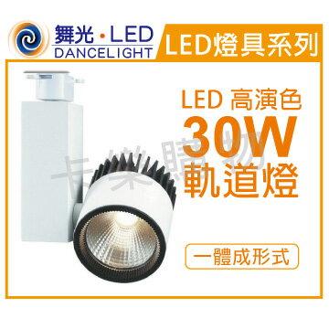 舞光LED-TR30DFL30W5000K白光24度高演色白殼軌道燈_WF430689