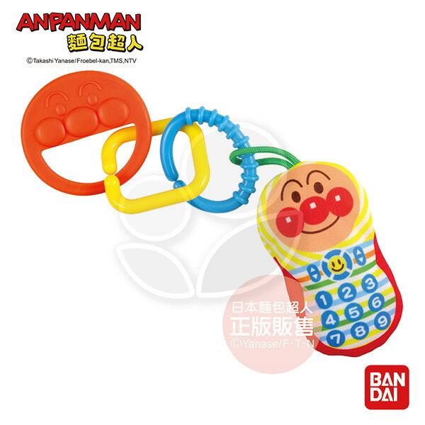 AN麵包超人-環環相扣♪嬰兒咬咬吊環【悅兒園婦幼生活館】