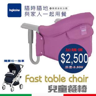 Inglesina Taiwan 英吉利那官方旗艦店:義大利原裝進口Fast桌邊椅--桃粉色(套組加購價,此價格需配合購買任一推車)
