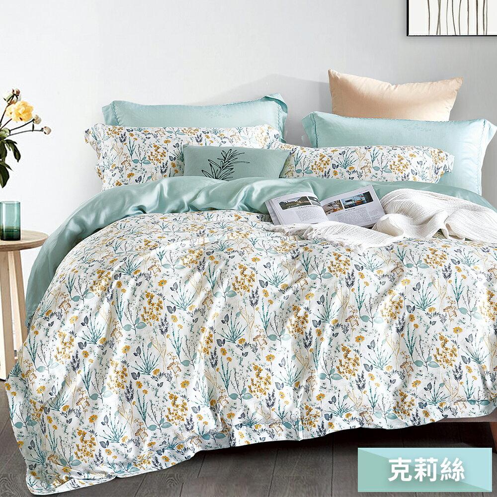 【領券再折$100!】Pure One 100%天絲 TENCEL 單人鋪棉兩用被套 床包三件組 - 多款任選 4