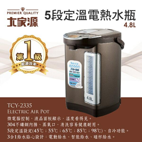 可泡牛奶【大家源】5段定溫液晶熱水瓶4.8L(TCY-2335)