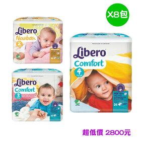 麗貝樂 Libero 嬰兒紙尿褲x8包(三尺寸)