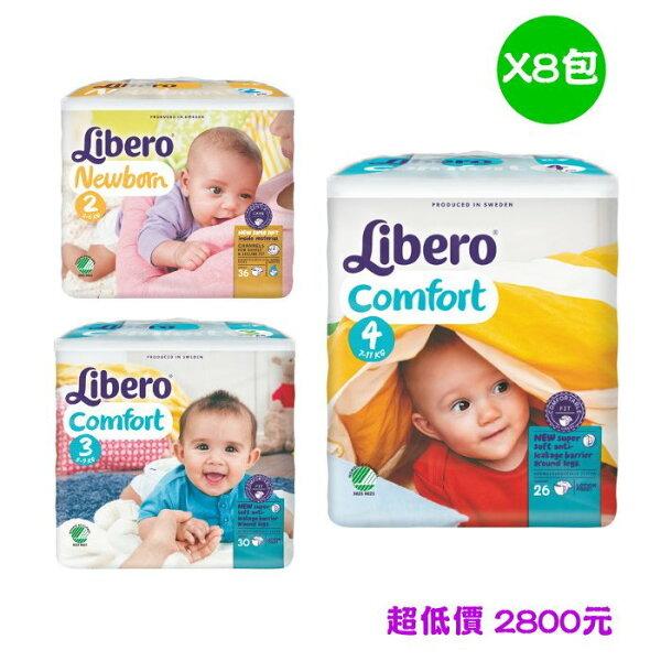 *美馨兒* 麗貝樂 Libero 嬰兒紙尿褲x8包 (三尺寸可挑) 2800元-箱購現折 90=2710元