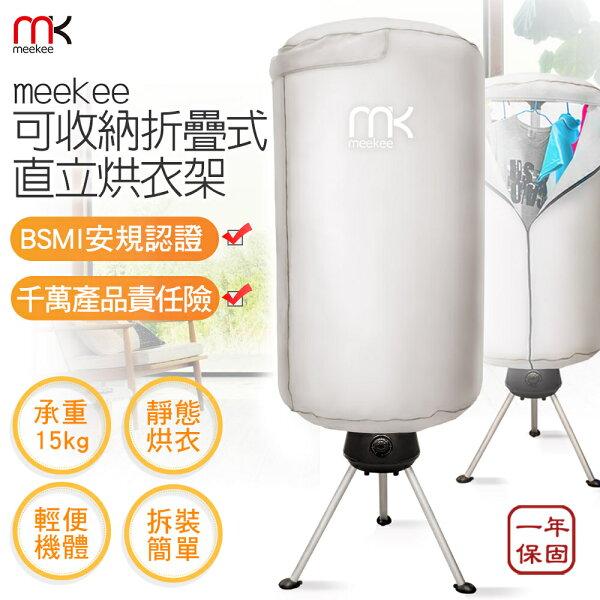 Meekee可收納折疊式直立烘衣架烘衣機(MK-CD901)烘衣機架衣服烘乾機乾衣機乾衣帳吊掛式烘衣機