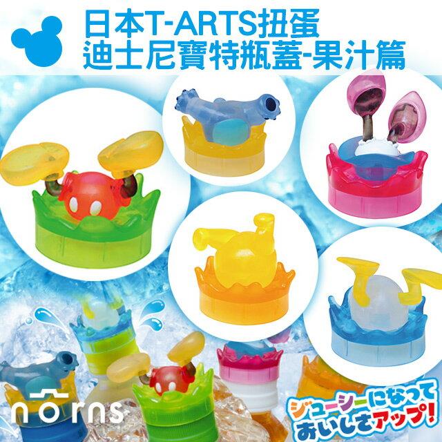 NORNS【日本T-ARTS扭蛋-迪士尼人物寶特瓶蓋 果汁篇 】誰的屁股?飲料蓋 米奇史迪奇維尼唐老鴨