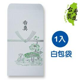 珠友 LP-10002 白包袋