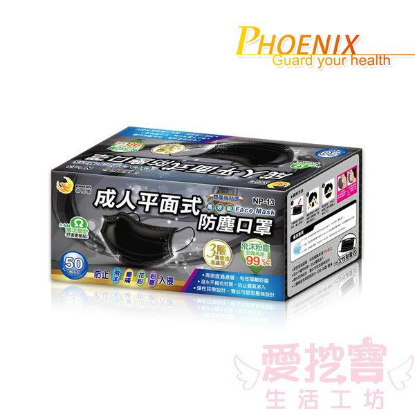 【愛挖寶】菲尼斯NP-13XPHBK時尚酷黑平面型成人防塵口罩/黑色口罩/平面口罩/潮流黑/ 絕佳包覆 50片/盒