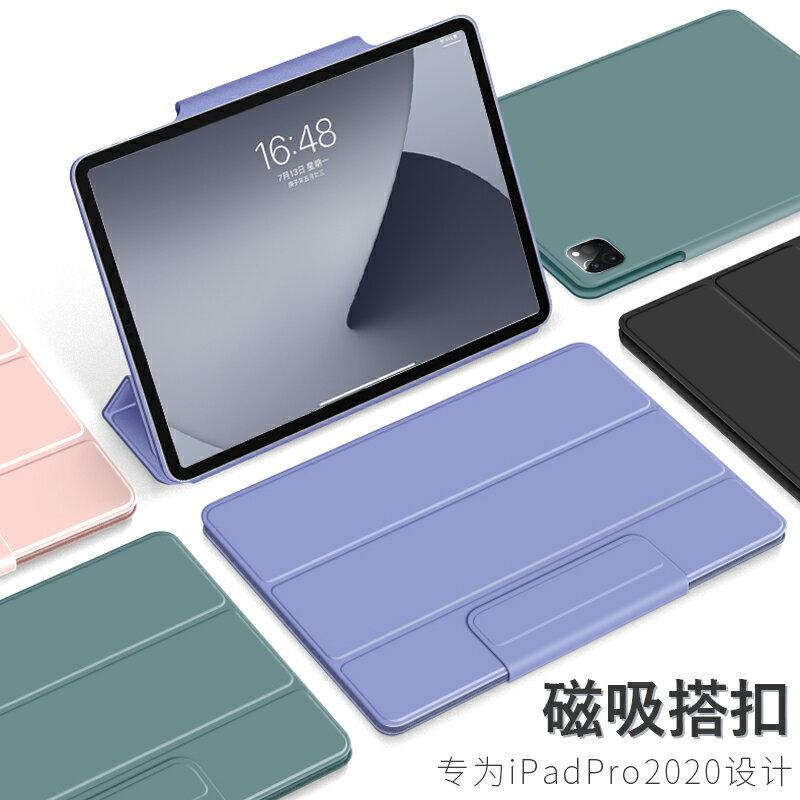 ipadair4保護套10.9寸帶筆槽Pro11蘋果pro12.9英寸全面屏四代磁吸雙面夾11寸平板殼防彎防摔