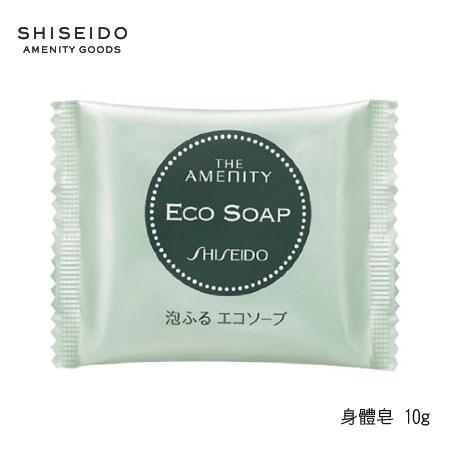 日本 資生堂 SHISEIDO THE AMENITY ECO SOAP 身體皂 10g 肥皂 香皂 沐浴 清潔【B062004】