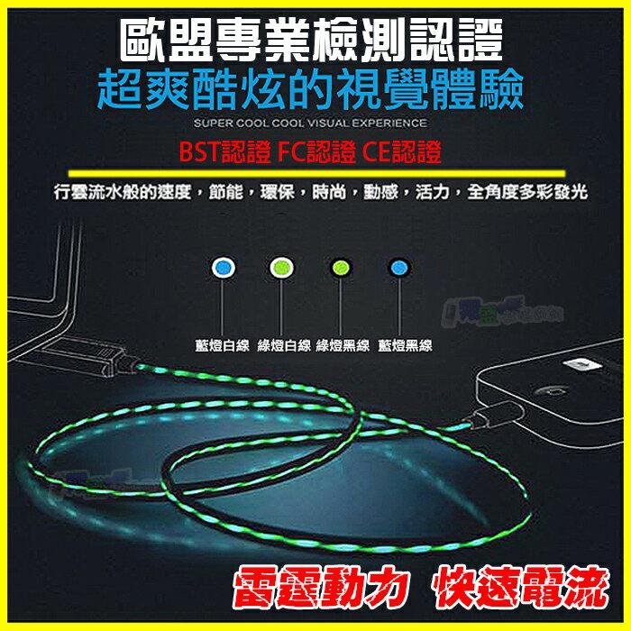 蘋果 安卓二合一 充電線 發光LED電流傳輸線 iphone6S i6 5S SE ipa