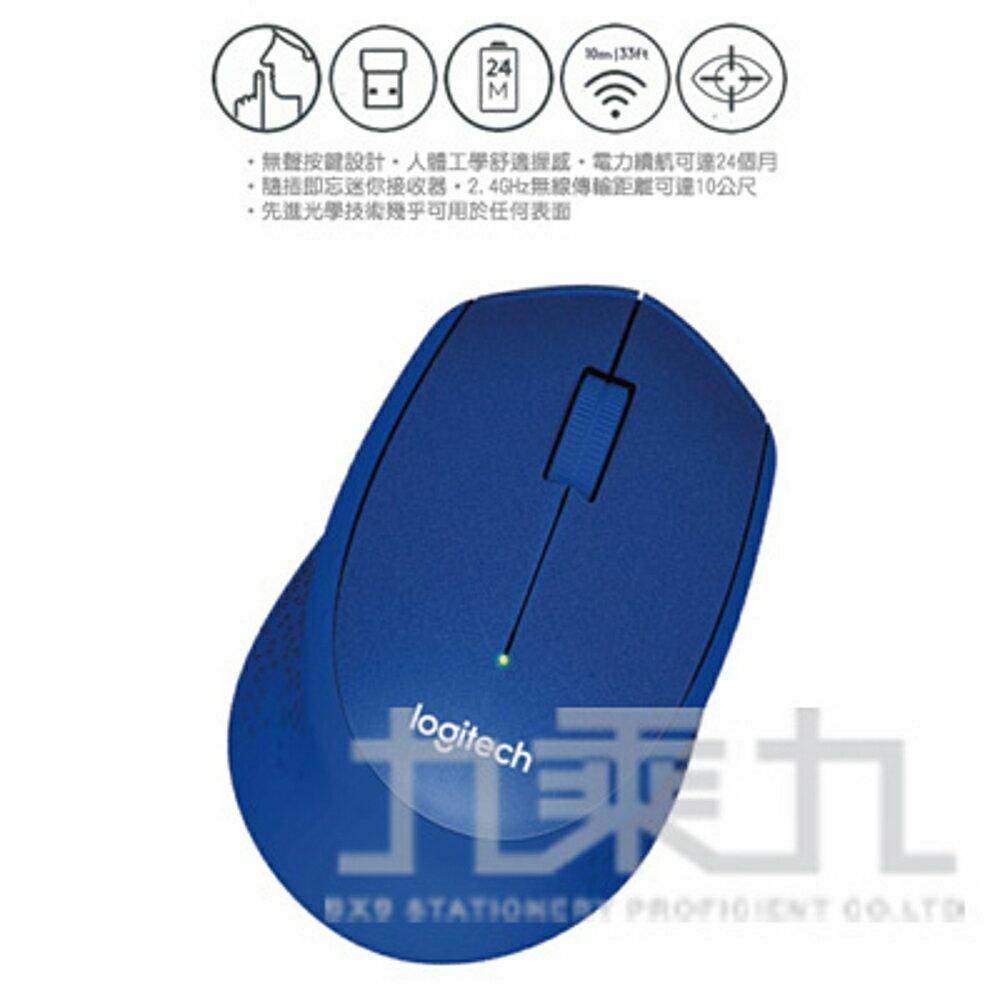 羅技M331靜音無線滑鼠-藍