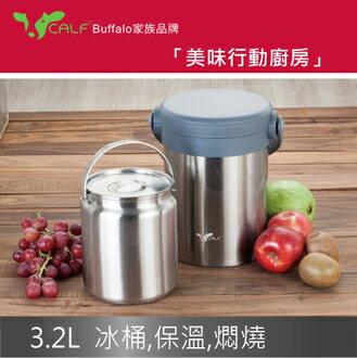 【牛頭牌】燜燒保溫提鍋3.2L(附內鍋)