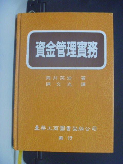 【書寶二手書T4/財經企管_IKE】資金管理實務_陳文光