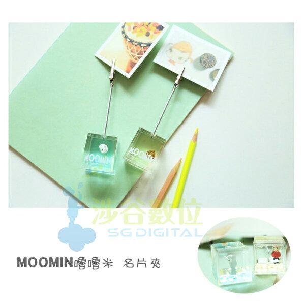 SG芬蘭童話MOOMIN嚕嚕米名片夾片夾收納夾桌面擺飾便條夾留言夾卡片夾日韓創意辦公室小物