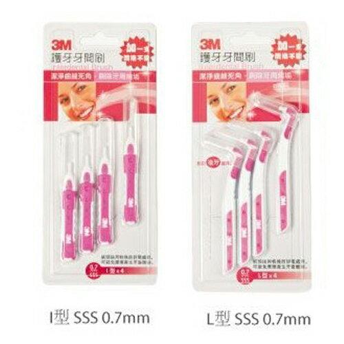 德芳保健藥妝:3M護牙牙間刷-I型L型0.7mm(SSS)*4支入粉紅色【德芳保健藥妝】