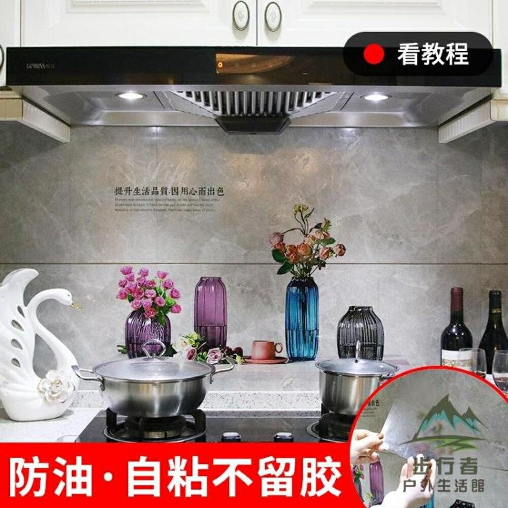 4張 廚房防油貼紙耐高溫防水自粘柜灶臺墻貼透明翻新