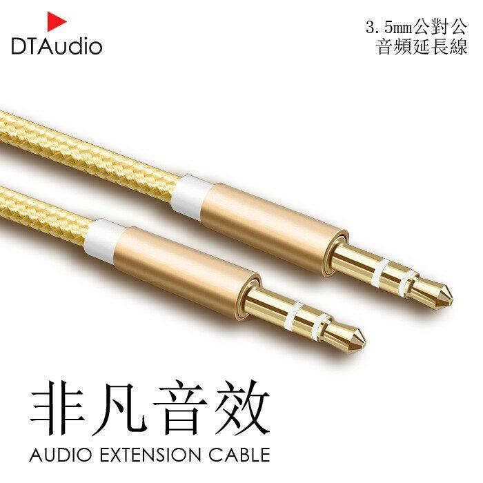 鍍金高音質 音源線 完美還原 真實呈現 aux 任何3.5mm裝置皆可用 音頻線 音源線 3.5mm aux - DTAudio