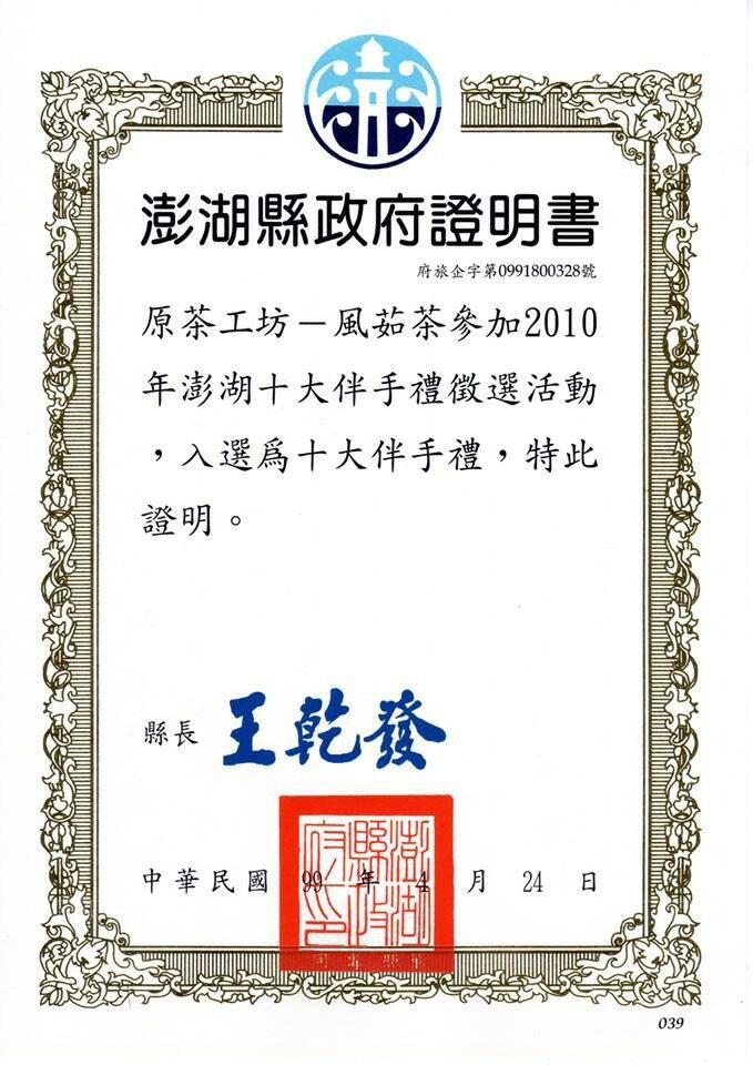 澎湖 外婆茶(2.5g*10袋 / 盒- 袋茶型) [大買家] 5