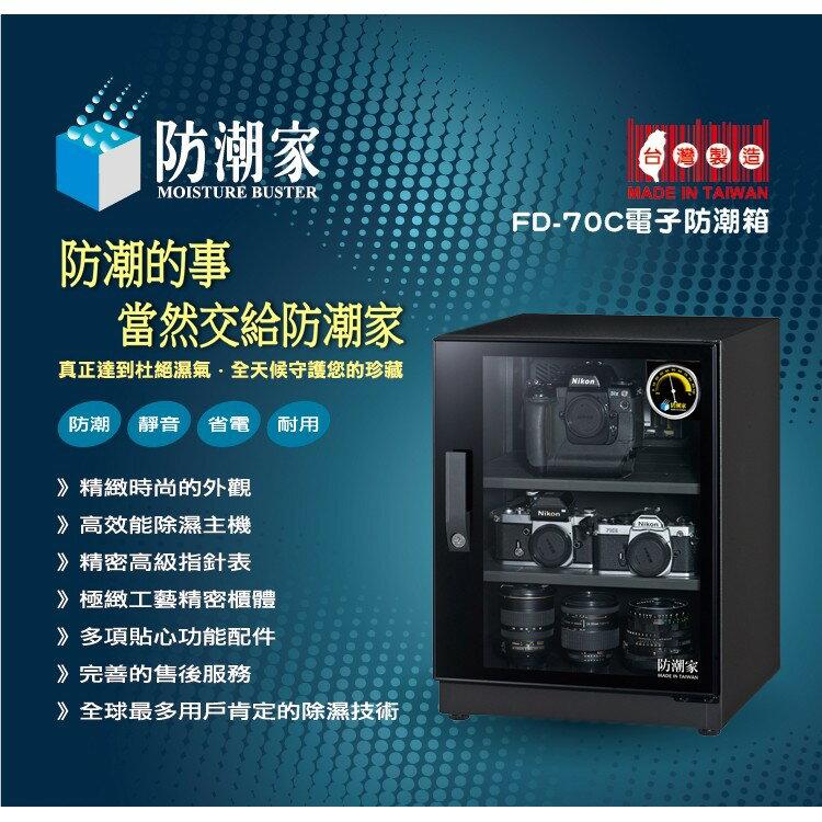 防潮家 FD-70C 電子防潮箱 FD70C 台灣製 保固5年