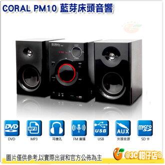 CORAL PM10 藍芽床頭音響 公司貨 USB 立體聲 支援AUX輸入 藍芽 共振音箱 多種音樂格式撥放
