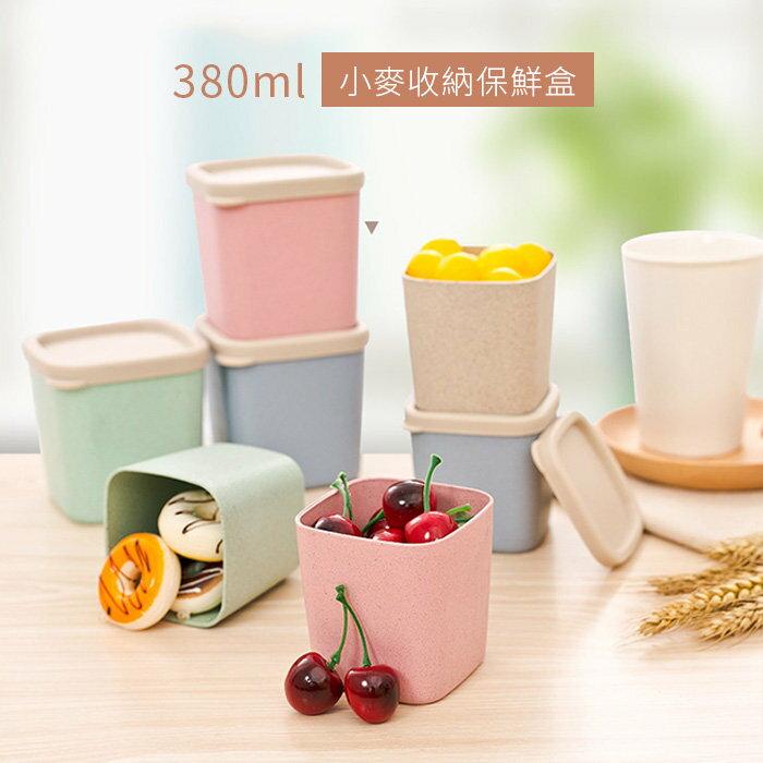 密封罐 零食食物保鮮盒 380ML 野餐便當盒 北歐小麥稈【SV8120】快樂生活網