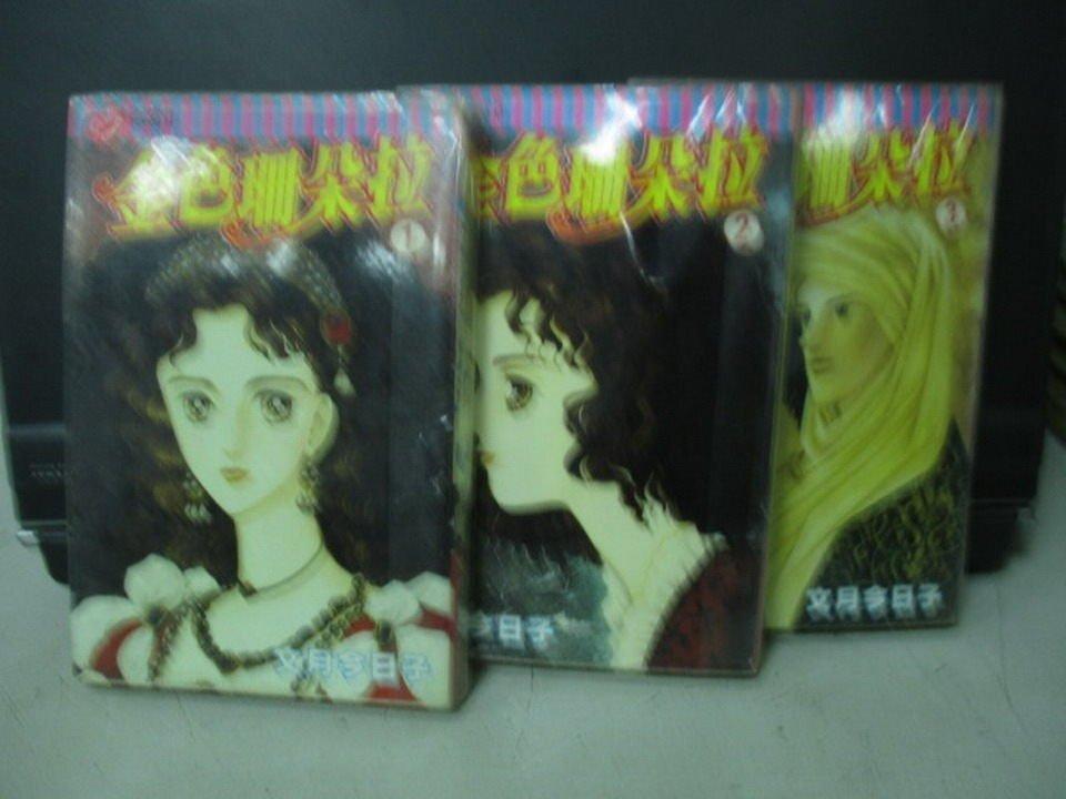 【書寶二手書T2/漫畫書_LQO】金色珊朵拉_全3本合售_文月今日子