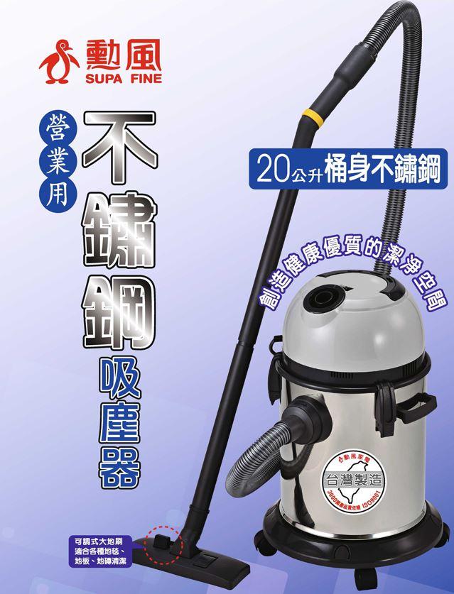 ✈皇宮 ~勳風 營業用 不繡鋼吸塵器 HF~3328 20公升不鏽鋼桶身 可調式大地刷~