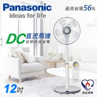 3C破盤推薦Panasonic國際牌 12吋 DC節能電風扇 F-S12DMD 本週下殺