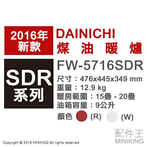~ 王~  空運 一年保 DAINICHI FW~5716SDR 煤油暖爐 20疊 勝 F