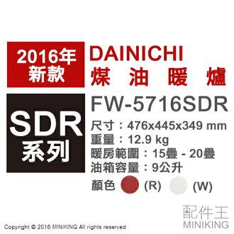 【配件王】日本代購 空運 一年保 DAINICHI FW-5716SDR 煤油暖爐 20疊 勝 FW-5715SDR