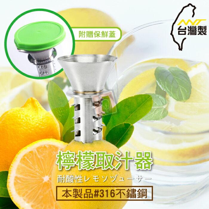 ORG~SD1341d~ 製~316不鏽鋼 附蓋子 檸檬榨汁器 檸檬取汁器 檸檬  柳丁