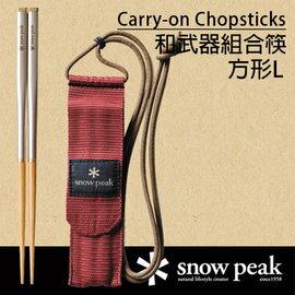 【鄉野情戶外用品店】 Snow Peak |日本| 和武器組合筷-方形L/環保筷/SCT-111