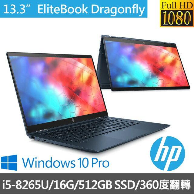 【2020.2 新品限量現貨】HP 惠普 Elite Dragonfly 9FM62PA 頂級翻轉商務機 Elite Dragonfly/13.3Touch/i5-8265U/16G*1/SSD 51..