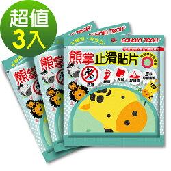 Echain Tech 熊掌 動物金鋼砂 浴室防滑貼片 (3包18片) ~表面金鋼砂,超防滑更安全