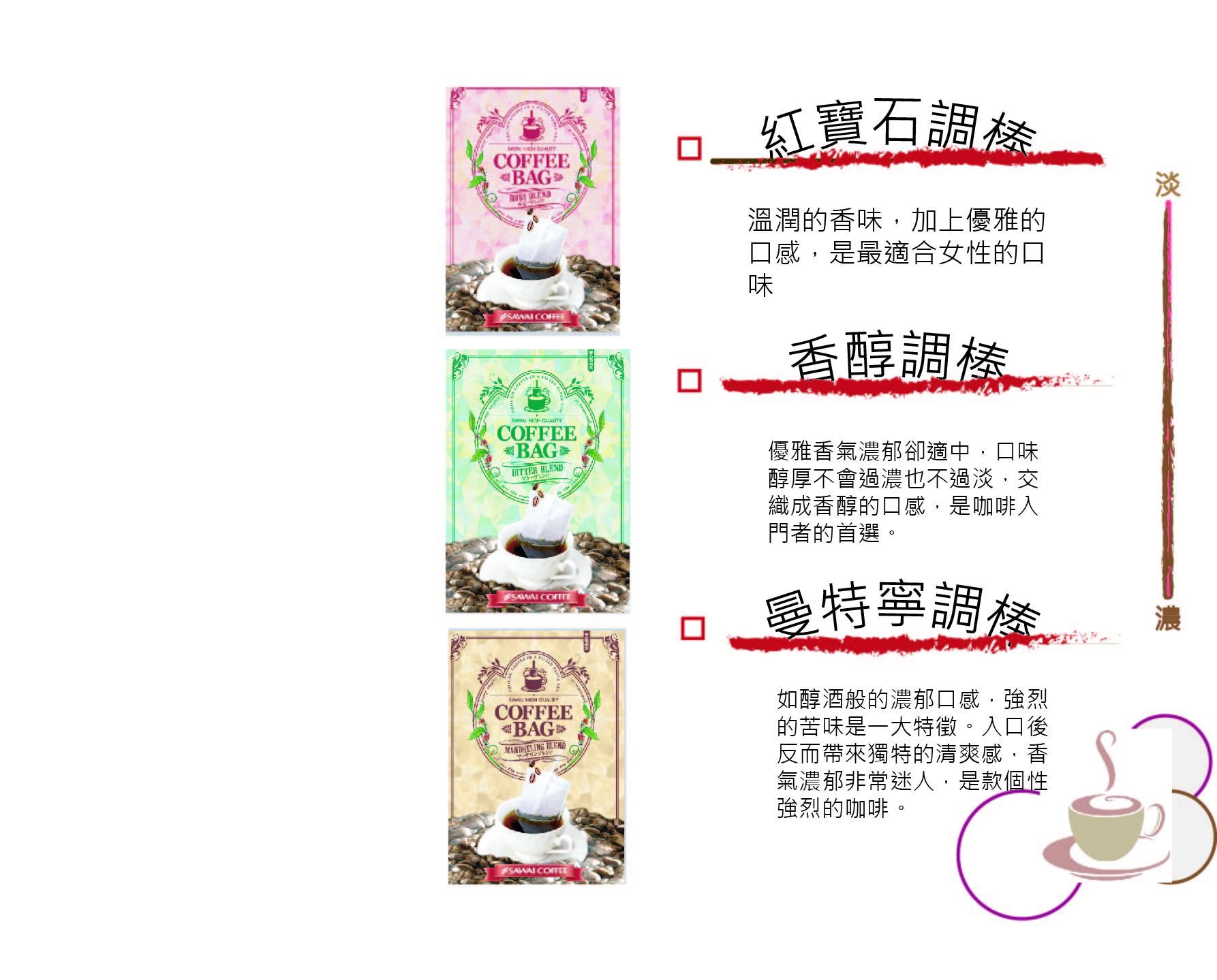 【澤井咖啡】★新口味新包裝 因應客戶需求,調棒式咖啡-紅寶石.香醇.曼特寧口味 1