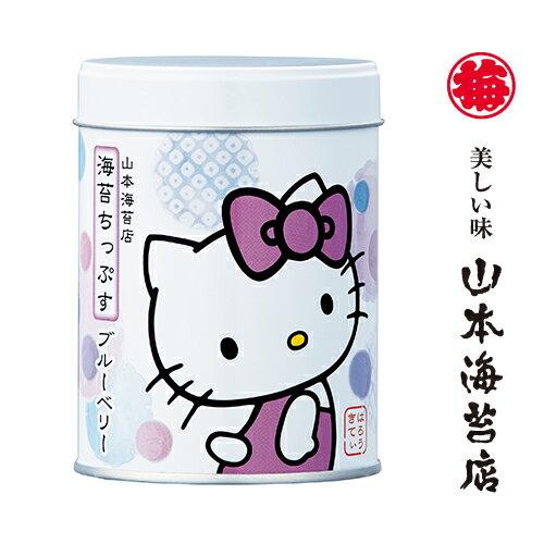 【山本海苔店】新Hello Kitty夾心海苔-亮眼藍莓(20g)