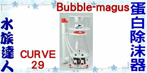 【水族达人】Bubble-magus BM《CURVE 29 蛋白除沫器/锥型针刷蛋白(1000~2500L) SF-BM-B023》预订制