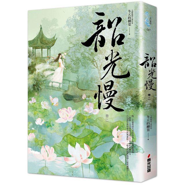 韶光慢套書(全八冊) 2