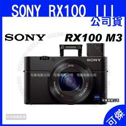 SONY RX100 III RX100M3 1吋感光 無線傳輸 大光圈 公司貨 翻轉螢幕 高畫質 對焦速度快  輕鬆拍出好照片