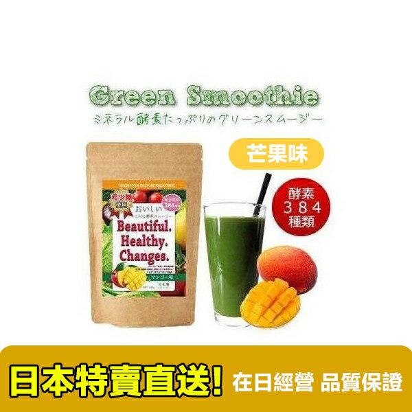 【海洋傳奇】【滿3000免運】日本 Beautiful Healthy Changes 蔬果酵素 膠原蛋白粉 芒果 200g - 限時優惠好康折扣