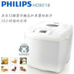 【億禮3C家電館】飛利浦製麵包機HD-9016/HD9016.Daily Collection麵包優格機