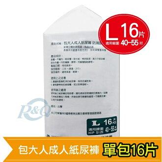 專品藥局包大人成人紙尿褲防漏護膚 L號*16片 超商取貨限1包【2010127】