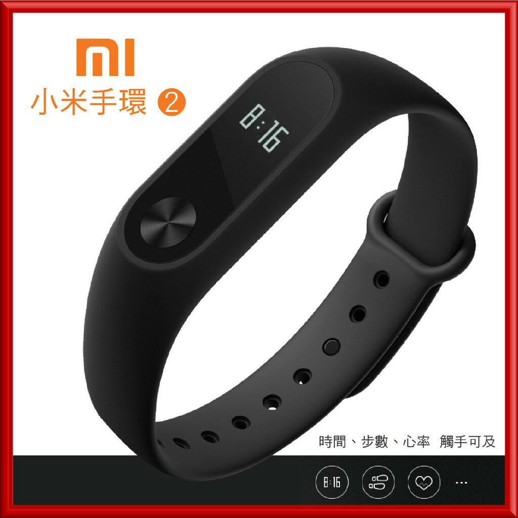 【繁體中文版-現貨】《官方公司貨》小米手環2代 小米Mi 智慧手錶 健康管理手環 測心律運動 小米手環二代