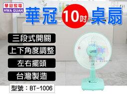 【尋寶趣】10吋桌扇 三段開關 上下角度調整 左右擺頭 三片扇葉 電風扇 電扇 涼風扇 落地扇 台灣製 BT-1006