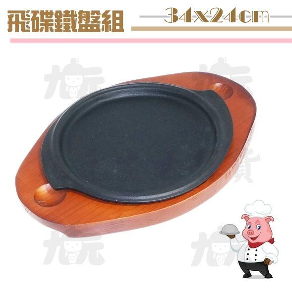 【九元生活百貨】飛碟鐵盤組牛排盤排餐盤