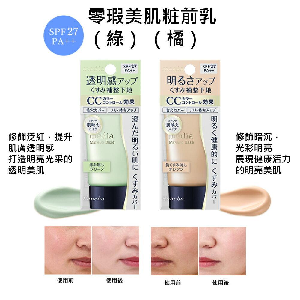 媚點 佳麗寶Media 美肌妝前乳 UV防護妝前乳 無瑕美肌妝前乳 防曬妝 水凝乳(5色可選) 2