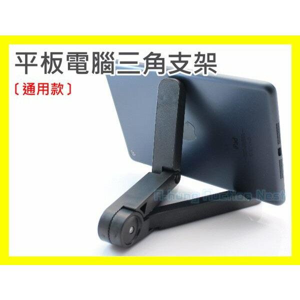 【A-HUNG】7~10吋 平板三角底座 平板支架 懶人支架 平板架 腳架 支撐架 New iPad 手機架