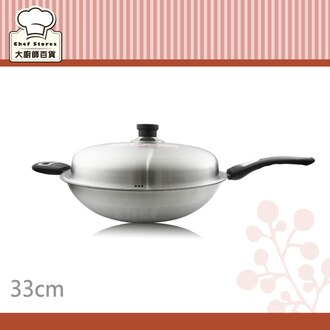 OSAMA王樣極緻316不鏽鋼原味炒菜鍋單把33cm鍋耳一體成型-大廚師百貨
